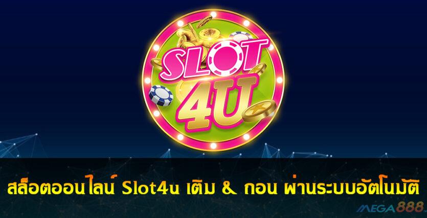 สล็อตออนไลน์ slot4u