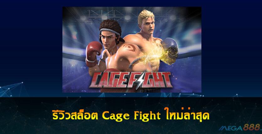 สล็อต Cage Fight
