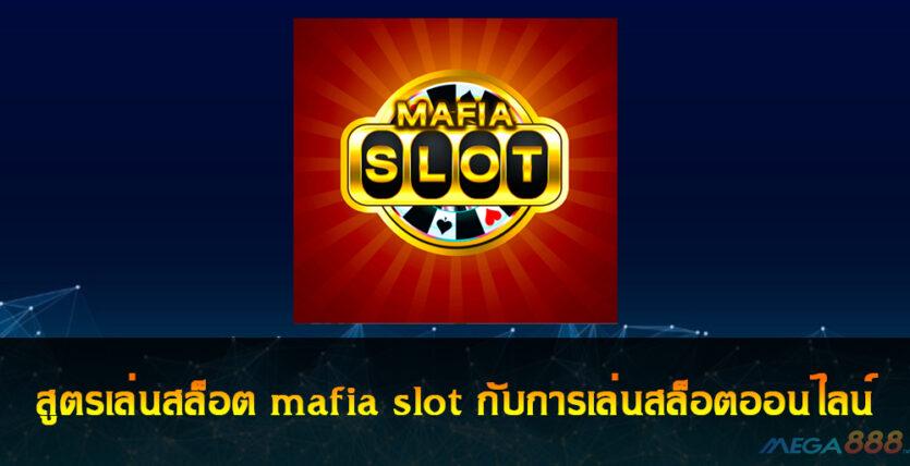 สล็อต mafia slot