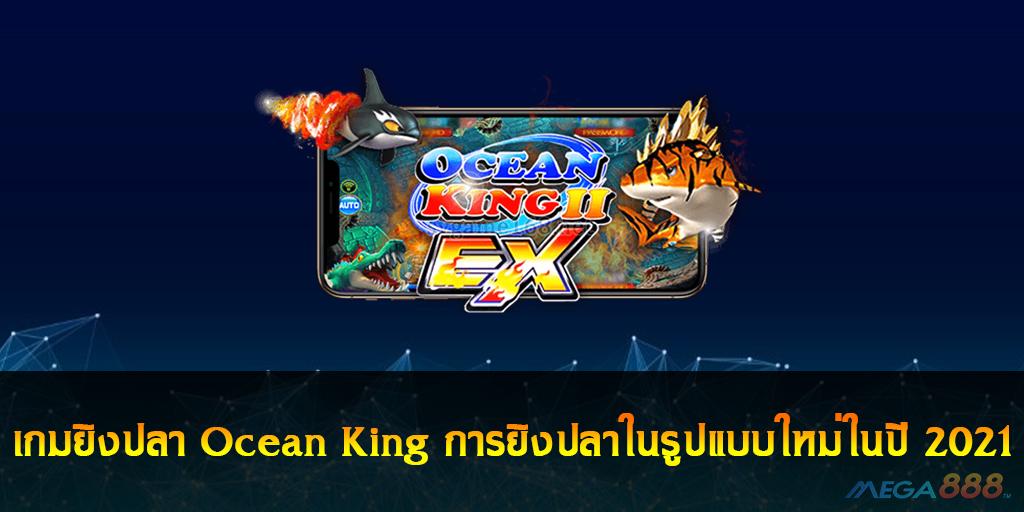 เกมยิงปลา Ocean King