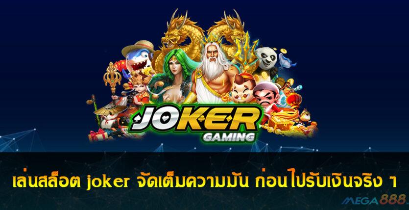 เล่นสล็อต joker
