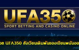 เว็บบอล UFA350