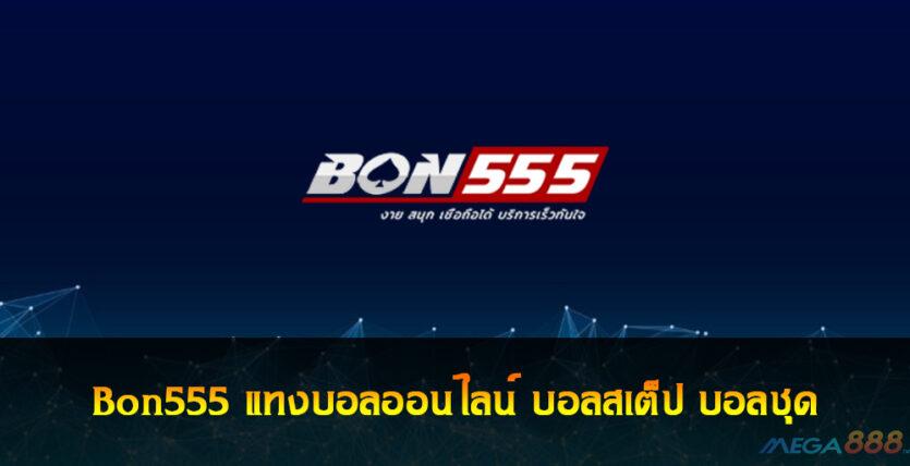 Bon555