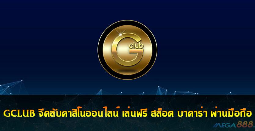 GCLUB.ORG Online Casino