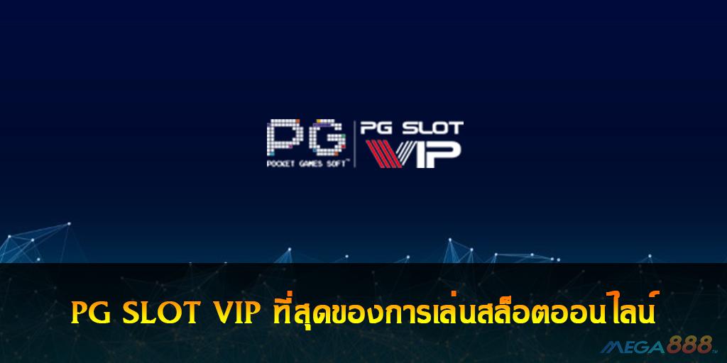 PG SLOT VIP