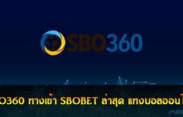 SBO360 ทางเข้า