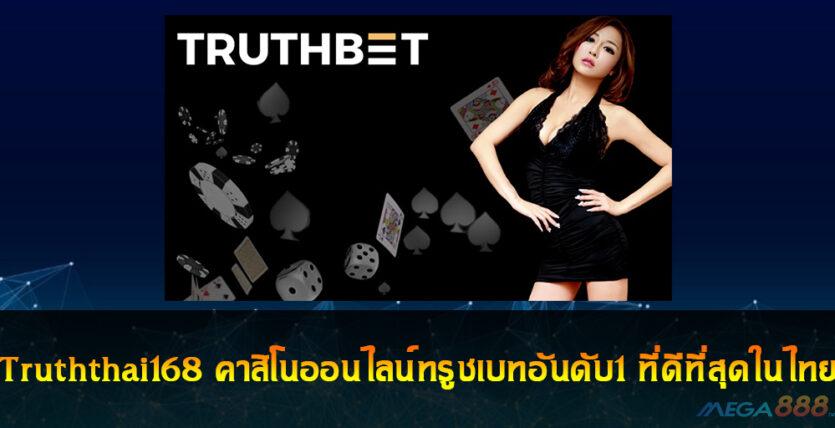 Truththai168