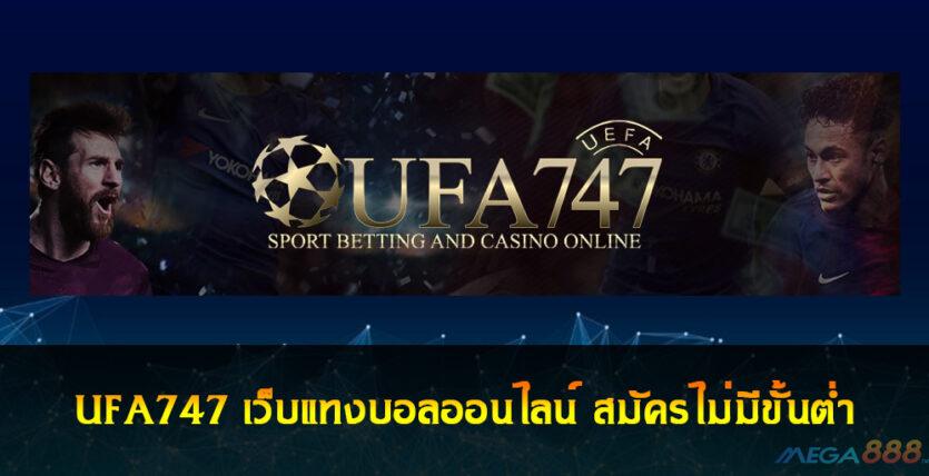UFA747 แทงบอลออนไลน์