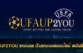 UFAUP2YOU แทงบอล