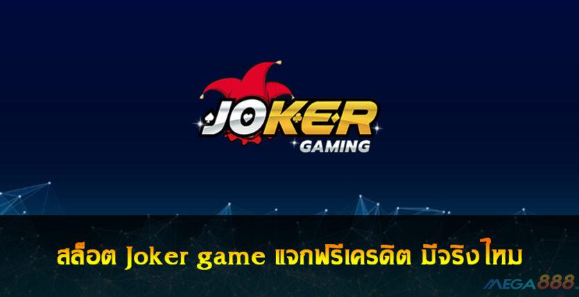 สล็อต Joker game