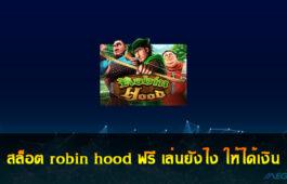 สล็อต robin hood