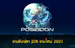 3D POSEIDON