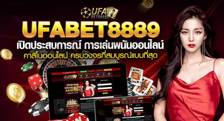Ufabet8889