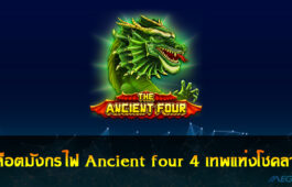Ancient four