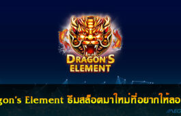 Dragon Element
