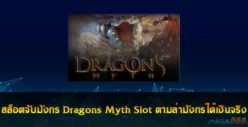 Dragons Myth