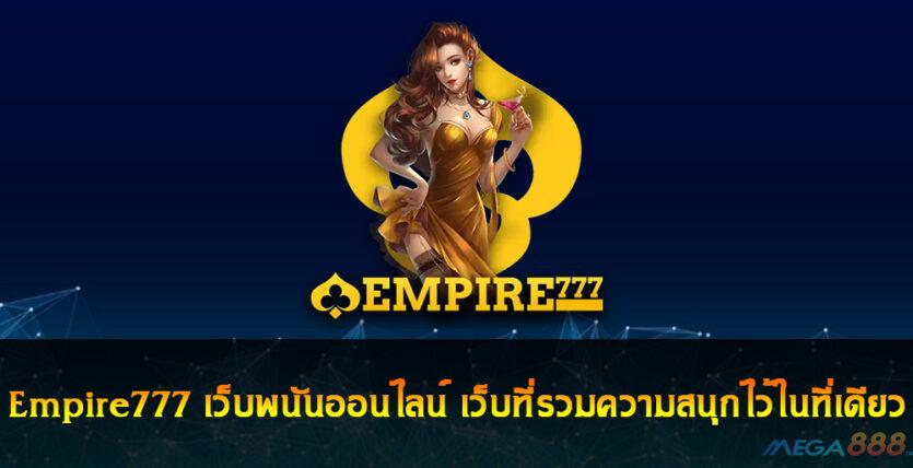 Empire777