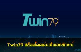 Twin79