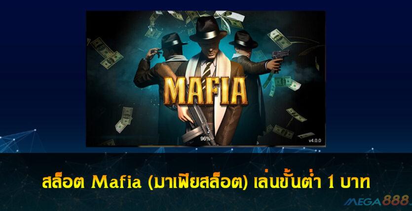 สล็อต Mafia