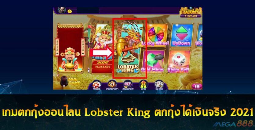 Lobster King