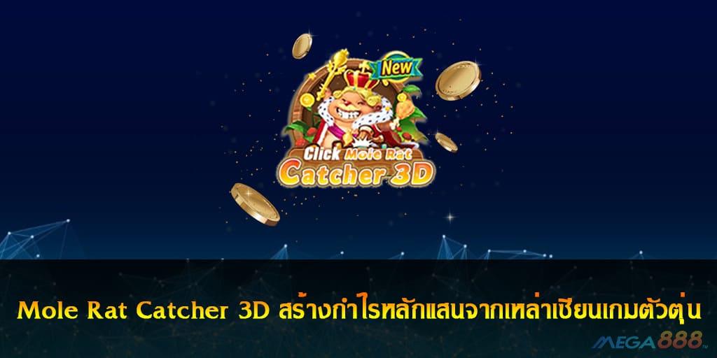 Mole Rat Catcher 3D