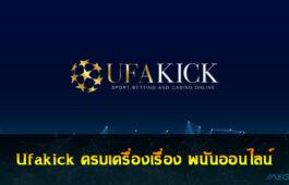 Ufakick