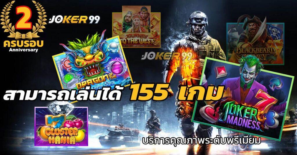 Joker99
