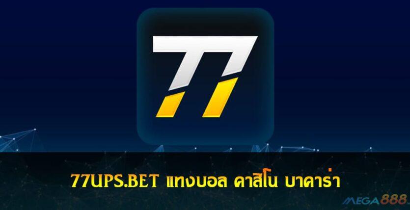 77UPS