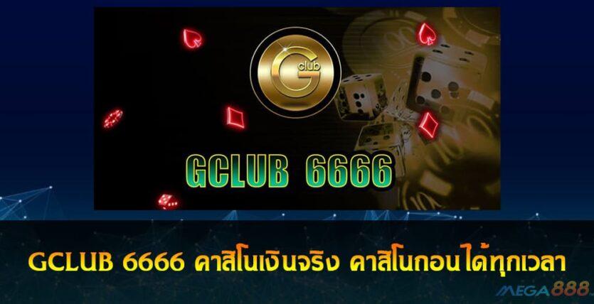 GCLUB 6666