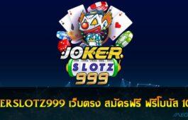 JOKERSLOTZ999