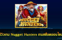 Nugget Hunters