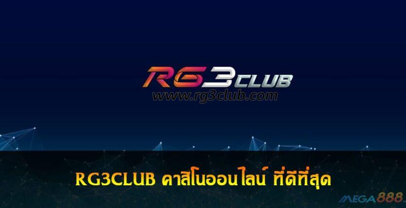 RG3CLUB