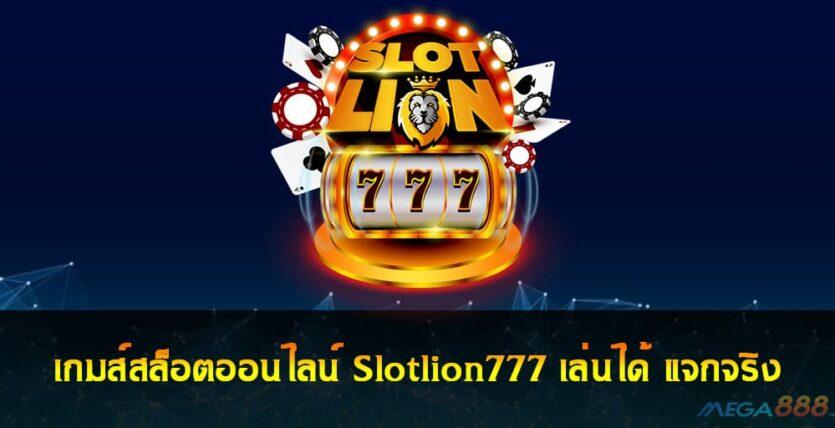 Slotlion777