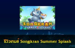 Songkran Summer Splash