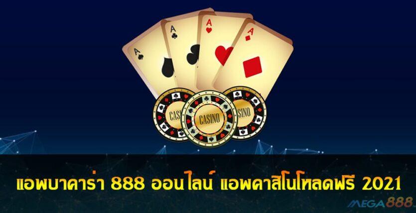 บาคาร่า 888