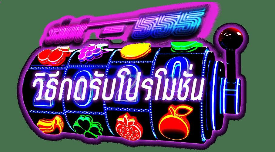 Slot-555