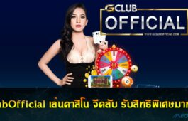 GclubOfficial