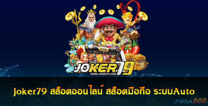 Joker79