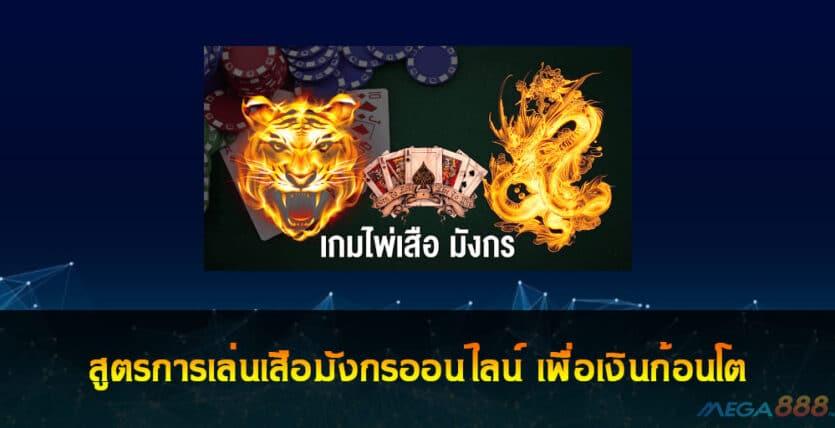 สูตรการเล่นเสือมังกรออนไลน์