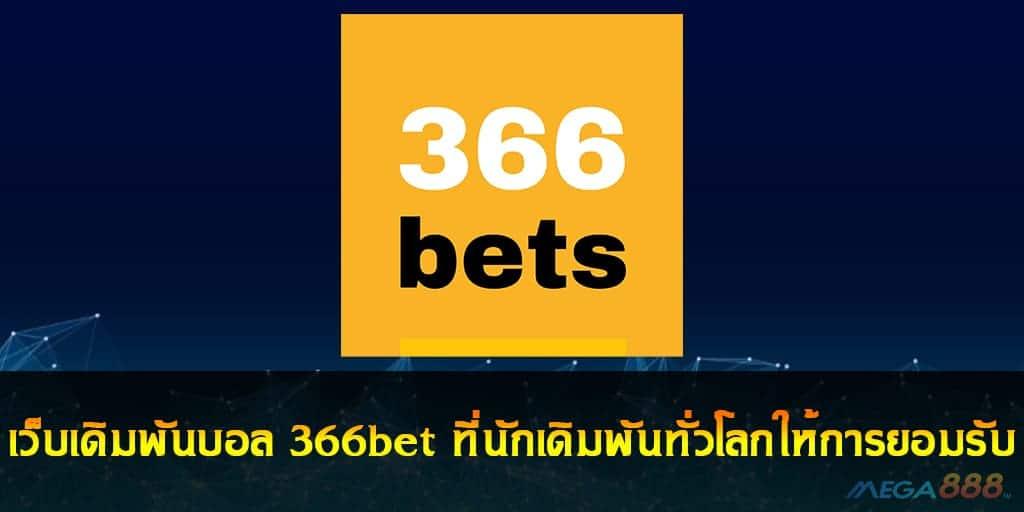 366bet