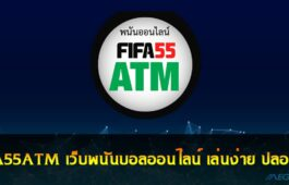FIFA55ATM