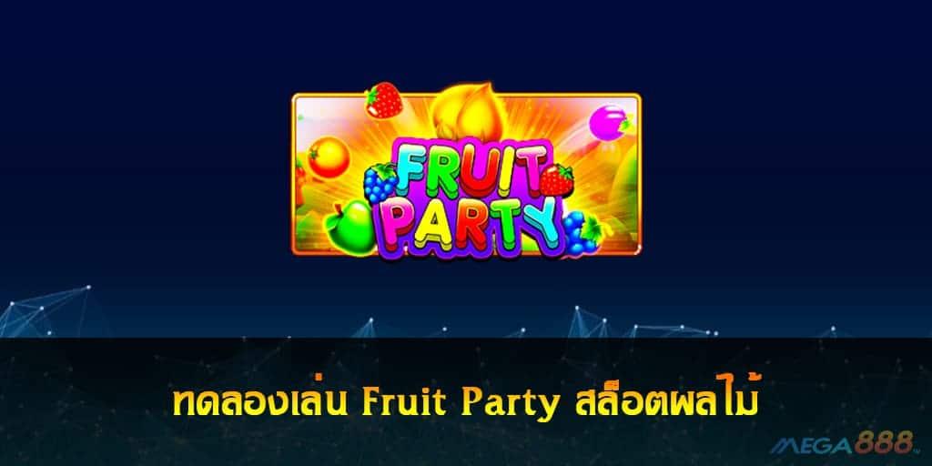 Fruit Party สล็อตผลไม้