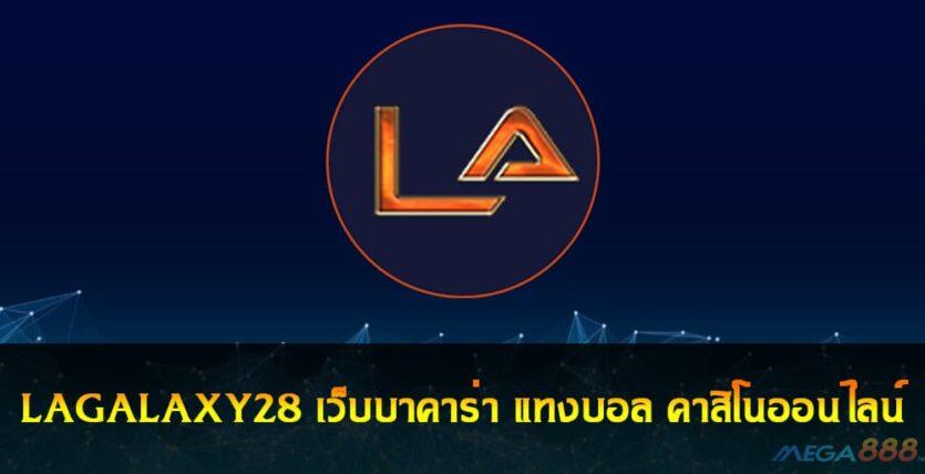 LAGALAXY28