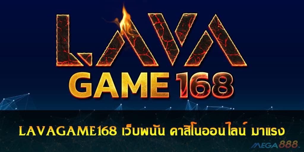 LAVAGAME168