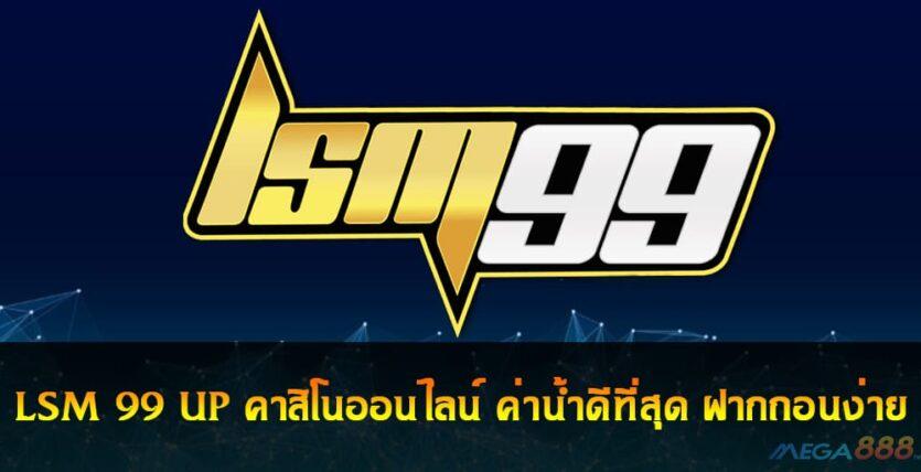 LSM 99 UP