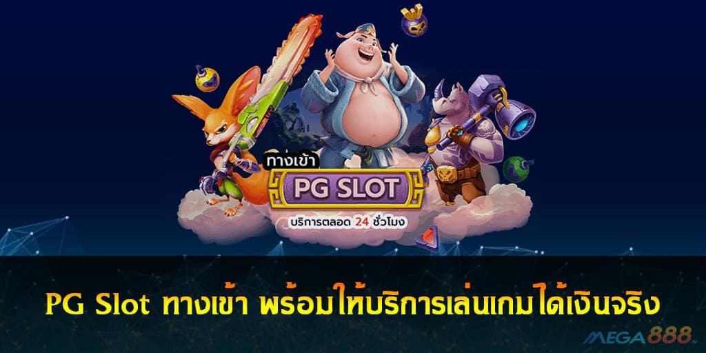 PG Slot ทางเข้า