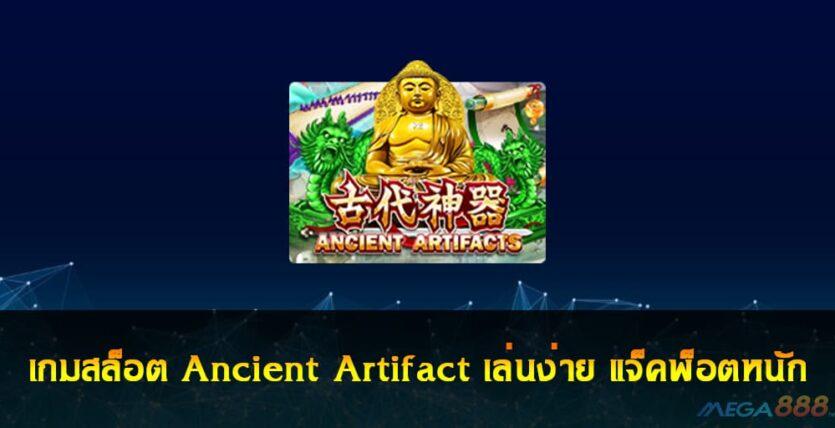 สล็อต Ancient Artifact