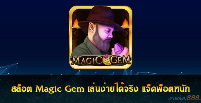 สล็อต Magic Gem