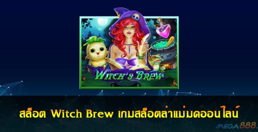 สล็อต Witch Brew