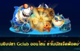 เกมยิงปลา Gclub